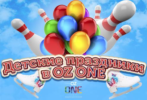 Детские праздники в OZ ONE