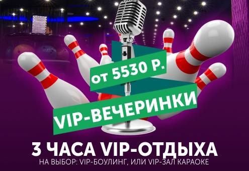 VIP-вечеринка от 5530 рублей